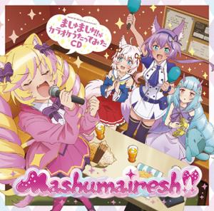 Mashumairesh!!(CV:遠野ひかる、夏吉ゆうこ、和多田美咲、山根 綺) - TVアニメ「SHOW BY ROCK!!ましゅまいれっしゅ!!」ましゅましゅ!!がカラオケうたってみたCD - EP