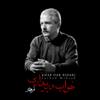 Khab Dar Bidari - Farhad Mehrad