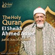 The Holy Quran - El Sheikh Ahmed Amer - El Sheikh Ahmed Amer