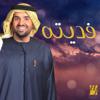 Hussain Al Jassmi - Fedaiteh artwork