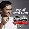 Юрий Шатунов - Любимые песни обложка