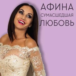 Сумасшедшая любовь - Single