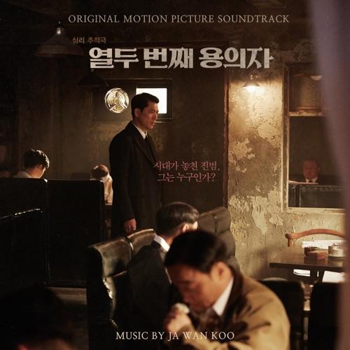 Ja wan Koo – The 12th Suspect : (Original Motion Picture Soundtrack)