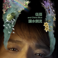 Wu Bai & China Blue - 讓水倒流