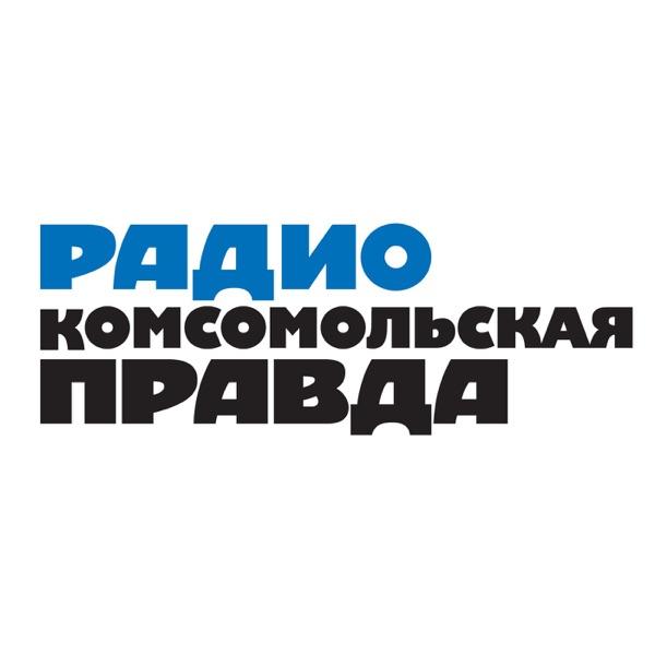 Подкасты Радио «Комсомольская правда»-Пермь