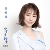 Vivian Koo - 今宵多珍重 (國) [劇集《金宵大廈》片尾曲] 插圖