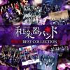 Wagakki Band - 軌跡 BEST COLLECTION Ⅱ  arte
