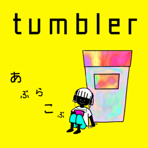 あぶらこぶ - tumbler - EP