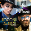 Mikhail Shufutinskiy & Маша Вебер - Повторяй за мной artwork