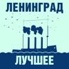Ленинград - Мне бы в небо обложка