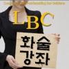 [LBC] 화술강좌 - 말을 잘하고 싶다면 꼭 들으세요!