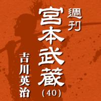 週刊宮本武蔵アーカイブ(40)