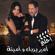 Ekhlaa - Amir Yazbeck & Amina