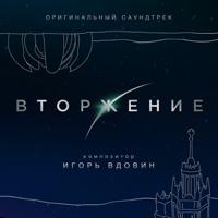 Download Mp3 Игорь Вдовин - Вторжение (Оригинальный саундтрек к фильму)