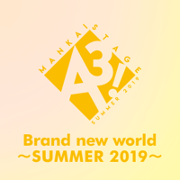 Brand new world ~SUMMER 2019~