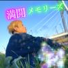 STスタジオ - 満開メモリーズ アートワーク