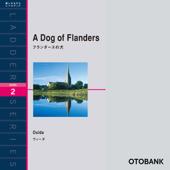 フランダースの犬(レベル2)