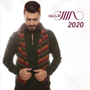 Hassan Al Ahmed - Hassan Al Ahmed 2020