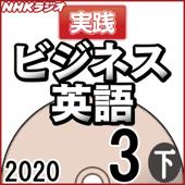 NHK 実践ビジネス英語 2020年3月号 下