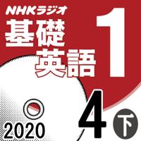 NHK 基礎英語1 2020年4月号 下