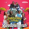 Kannanthumbi From Childrens Park Single