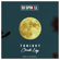 Tonight (feat. Omah Lay) - DJ Spinall