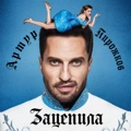 Ukraine Top 10 Songs - Зацепила - Arthur Pirozhkov
