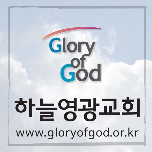 하늘영광교회 주일 설교