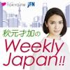 秋元才加のWeekly Japan!!