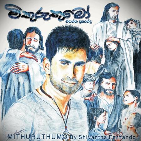 Mithuruthumo - Shivantha Fernando