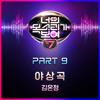 Kim On Jeong - Nocturne (Instrumental) artwork