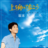 Sukiyaki - EP - Kyu Sakamoto