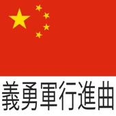 中華人民共和国国歌 (義勇軍行進曲) [義勇軍行進曲]
