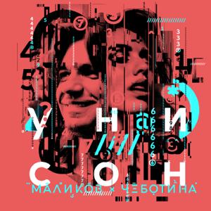 Dmitriy Malikov & Люся Чеботина - Унисон