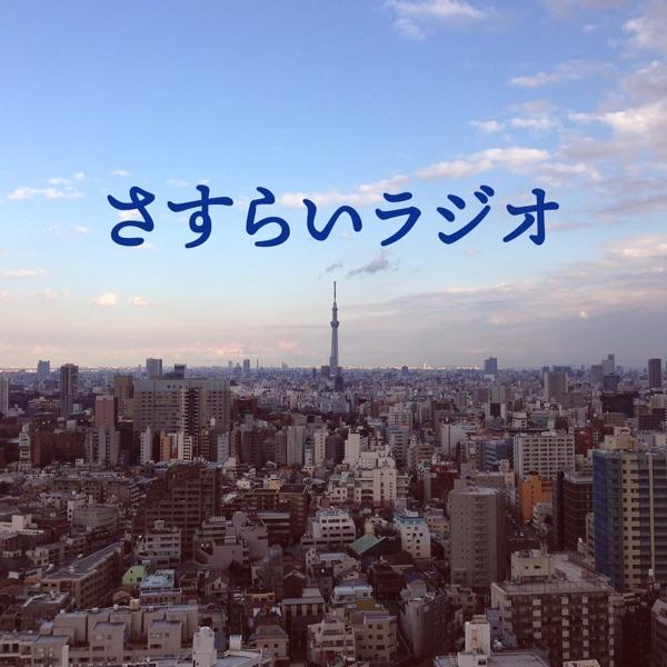 「さすらいラジオ」~神田にあるひとり出版社がこっそりはじめた人生と旅のネットラジオ