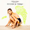 Полина Гагарина - Ангелы в танце обложка