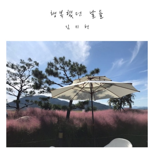 Kim Ji Hyuk – Happy Days – Single