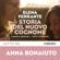 Elena Ferrante - Storia del nuovo cognome: L'amica geniale 2