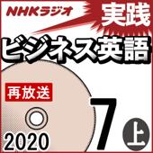 NHK 実践ビジネス英語 2020年7月号 上