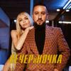 ВЕЧЕРиНОЧКА - MONATIK & Вера Брежнева mp3