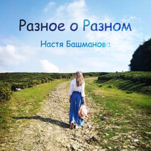 Настя Башманова - Счастье (Live)