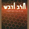 חלב ודבש - יחד (feat. גלי עטרי) artwork