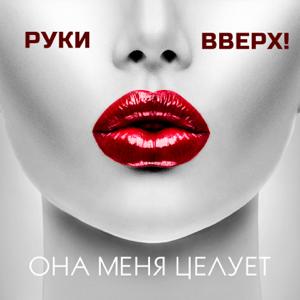 Ruki Vverkh - Она меня целует
