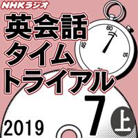 NHK 英会話タイムトライアル 2019年7月号(上)