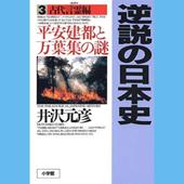 逆説の日本史〈3〉古代言霊編 平安建都と万葉集の謎