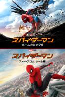 Sony Pictures Entertainment - スパイダーマン:ホームカミング × スパイダーマン:ファー・フロム・ホーム コンボパック artwork