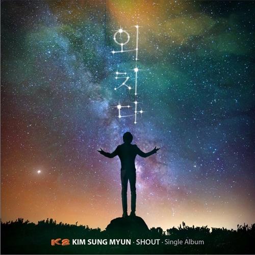 Kim Seong Myun – 외치다 – Single
