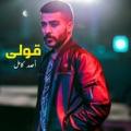 Egypt Top 10 Pop Songs - Ouly - Ahmed Kamel