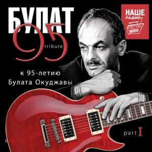 Булат 95, Pt. 1 (К 95-летию Булата Окуджавы)