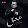 Faisal Abdulkareem - Esheq artwork